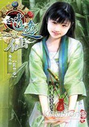 逍遙小散仙(4)(限)