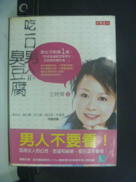 【書寶二手書T6/兩性關係_KNB】吃一口男人的臭豆腐_王時齊