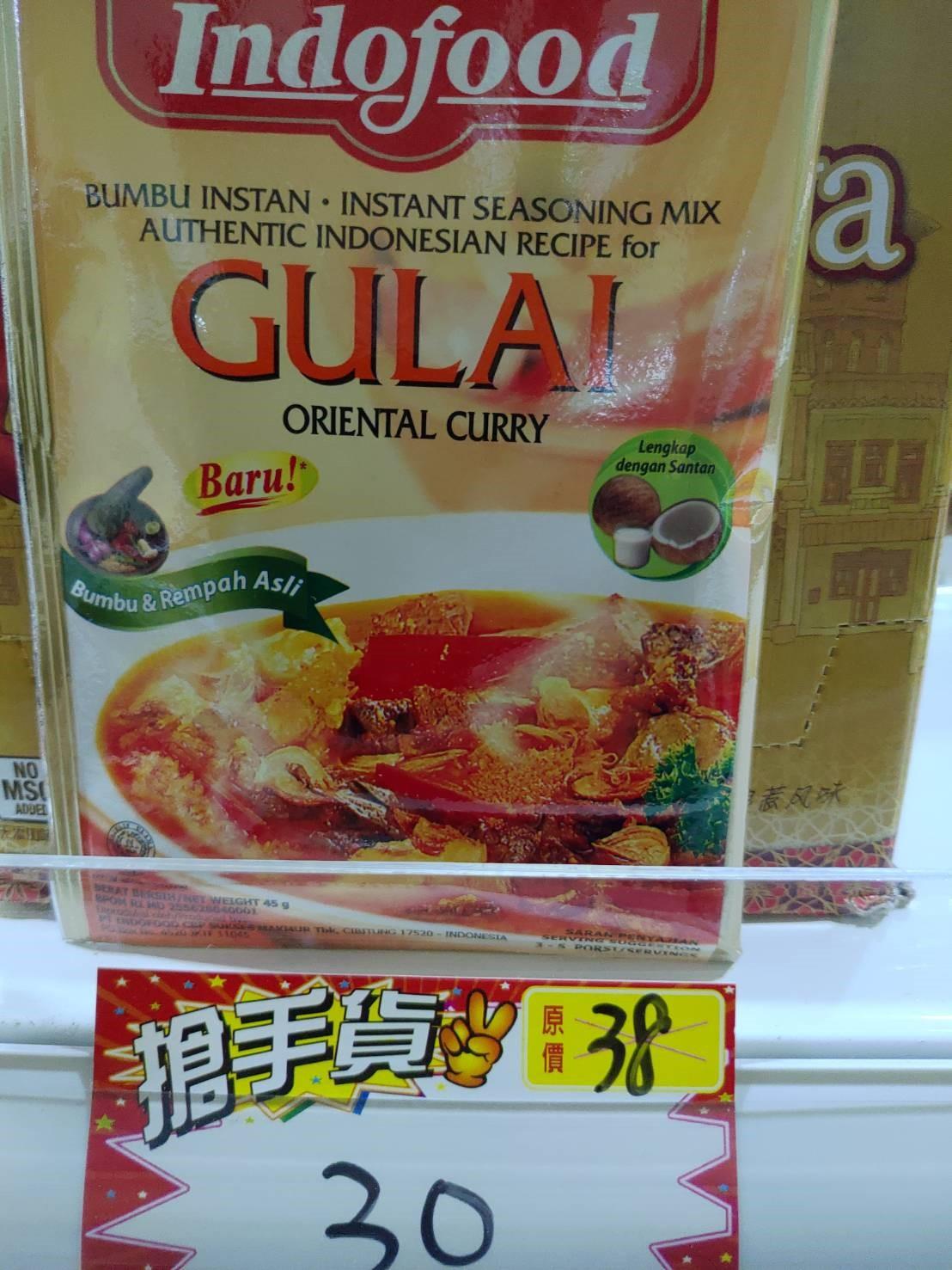 印尼辣味紅咖哩料理包