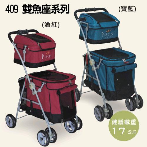 ayumi愛犬生活-寵物精品館:《沛德奧Petstro》雙魚星座系列409-寶藍色酒紅色寵物推車