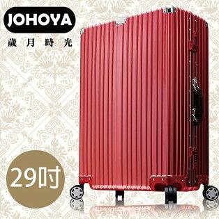 【JOHOYA禾雅】歲月時光29吋鋁框箱。六色可選。紅色