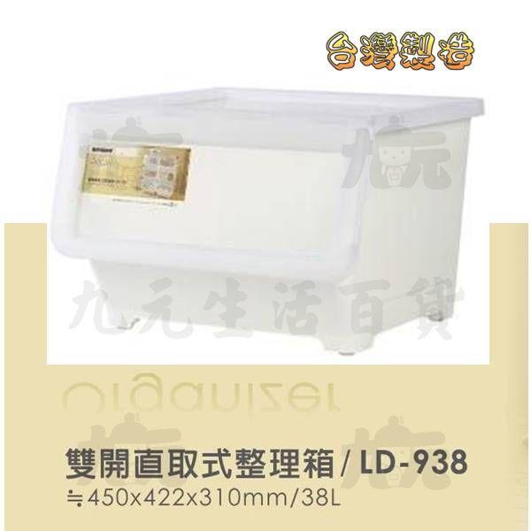 【九元生活百貨】聯府LD-938雙開直取式整理箱38LLD938置物箱