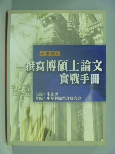 【書寶二手書T1/進修考試_ZKA】撰寫博碩士論文實戰手冊_朱源