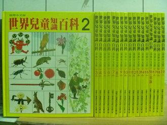 【書寶二手書T3/少年童書_RGI】世界兒童知識百科_2~19冊間_18本合售