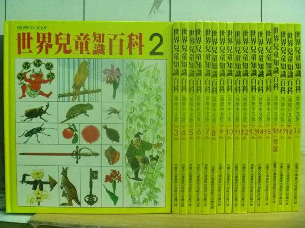 【書寶二手書T8/少年童書_RGI】世界兒童知識百科_2~19冊間_18本合售