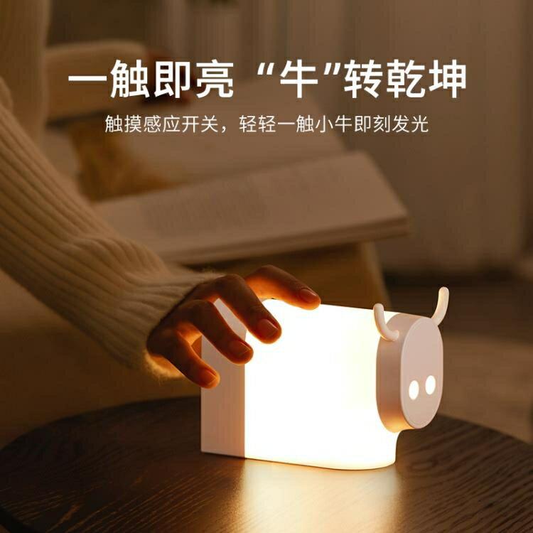 奶牛小夜燈臥室床頭燈護眼感應燈學生宿舍觸摸充電網紅燈飾