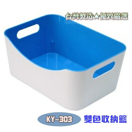 【九元生活百貨】聯府 KY-303/小 Smile雙色收納籃 KY303