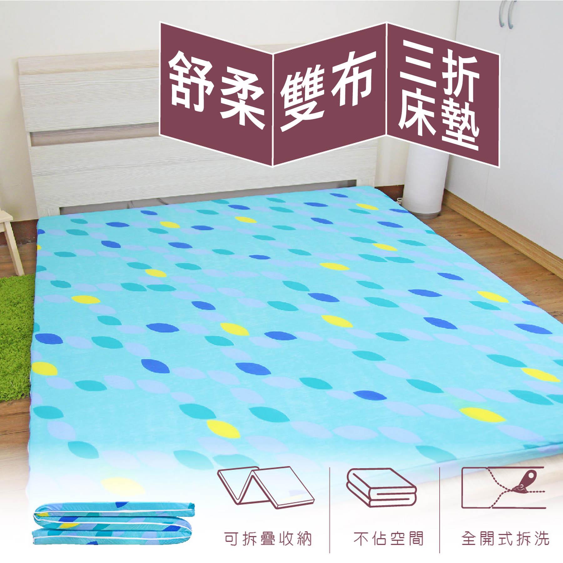 舒柔雙布三折床墊【3.5x6尺 單人加大】