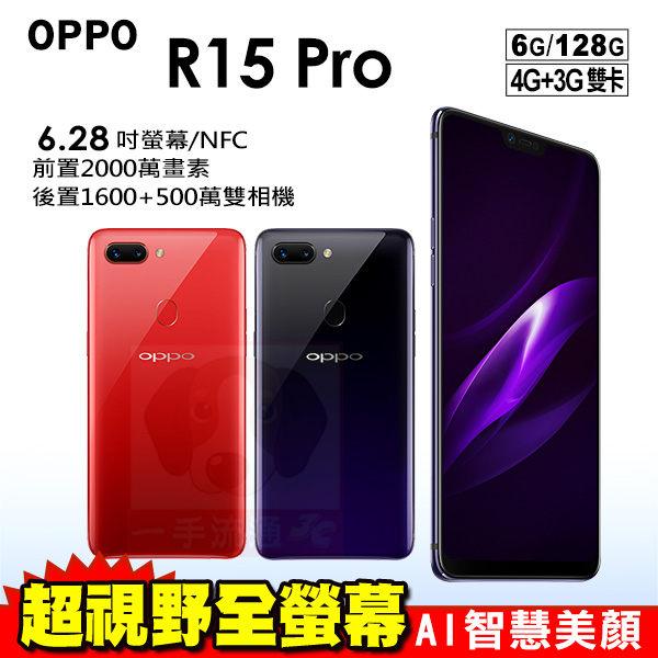 OPPOR15PRO贈原廠皮套6.28吋6128G八核心智慧型手機0利率免運費