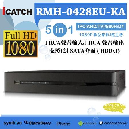 RMH-0428EU-KA2(3) 1080P AHD 4路網路型監控主機 五合一 支援高清4M.AHD.TVI.960H.D1.IPC 攝影機 手機遠端監控 錄影器 監視設備 DVR