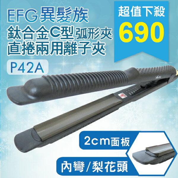 EFG異髮族 鈦合金C型直捲兩用離子夾 C型夾 U型夾 弧形夾