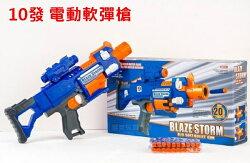 NERF 同款 電動軟彈槍 (10發彈夾) 軟彈槍 連發軟彈槍 狙擊槍 電動衝鋒槍 吸盤彈 小號【塔克】