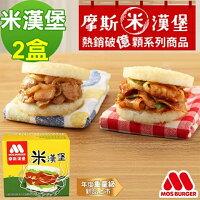 MOS摩斯漢堡網路獨家★米漢堡2盒(醬燒牛/韓式豬/甜燒雞)(2盒共12入)【加贈豚汁蔬菜湯1入】-摩斯漢堡-美食甜點推薦