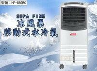 清涼水冷氣給你水感十足推薦到【尋寶趣】冰風暴移動式水冷氣 降溫/負離子/蜂巢冷卻/冷房不需冷媒 HF-889RC就在尋寶趣推薦清涼水冷氣給你水感十足