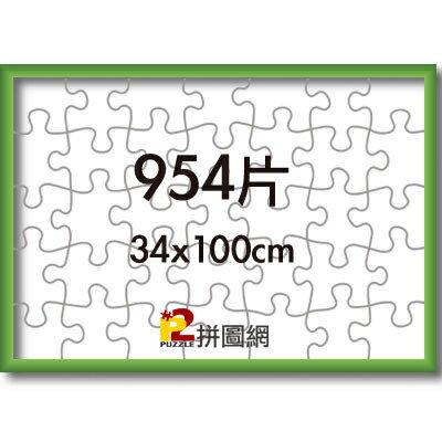 P2拼圖網:蘋果綠-954片鋁框