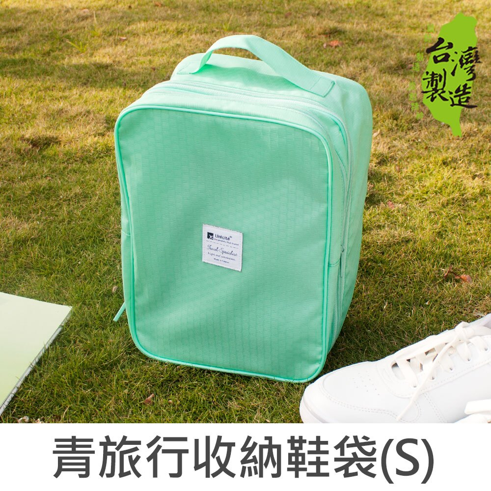 珠友 SN-22007 青旅行收納鞋袋(S)/運動鞋包/防潑水鞋袋/衣物收納袋/整理包-Unicite