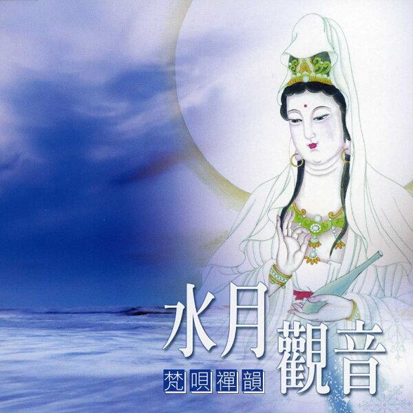 貴族唱片:水月觀音