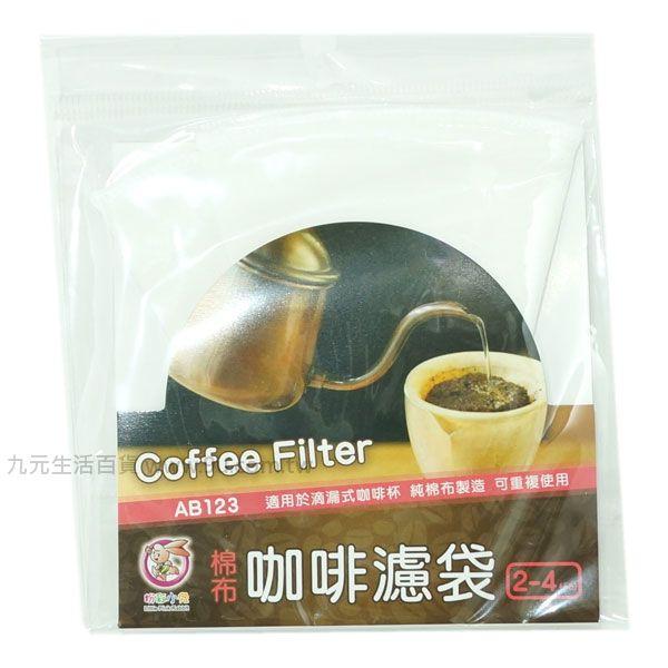 【九元生活百貨】2入棉布咖啡濾袋 咖啡濾紙