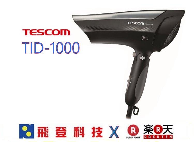 【TID1000】TID1000TW TESCOM奈米負離子吹風機 大風量 速乾 保濕 時尚造型 公司貨含稅開發票