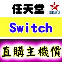 【指標通訊】刷卡價 免運 任天堂 switch 主機 台灣公司貨 可搭購DOBE NS TNS-862(保護貼防塵套組) 0