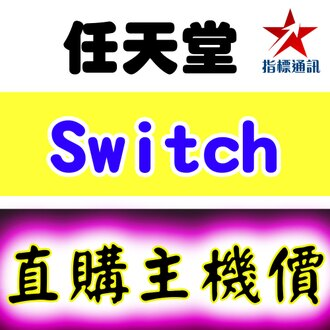 【指標通訊】任天堂 switch 主機 台灣公司貨 可搭配馬力歐賽車 奧德賽 瘋狂兔子 漆彈 薩爾達 你裁我剪 VOEZ
