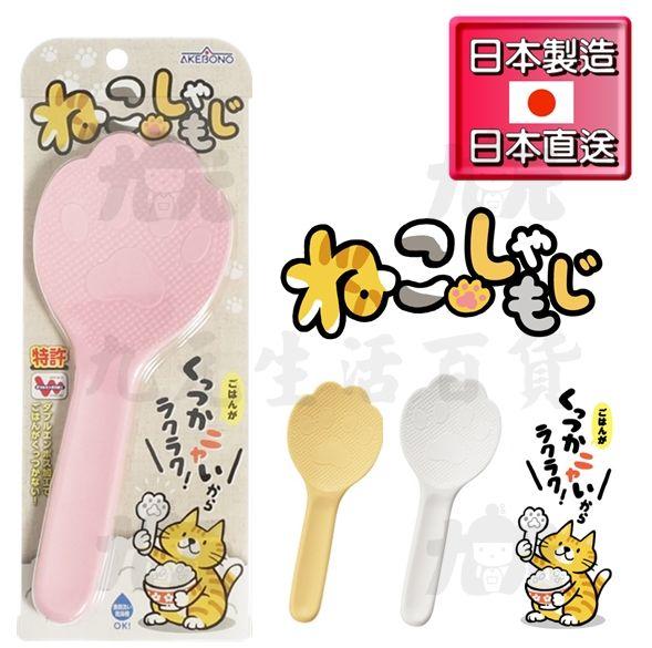 【九元】日本製貓手飯匙粉色肉球飯匙不沾飯匙深型飯勺日本直送