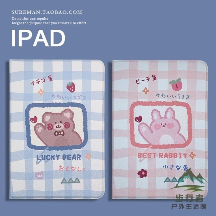 iPad air3保護套mini5平板10.2寸4矽膠殼10.5皮套