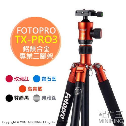 【配件王】出清 贈金屬吹球 FOTOPRO TX-PRO3 鋁鎂合金專業三腳架 專業球型雲台