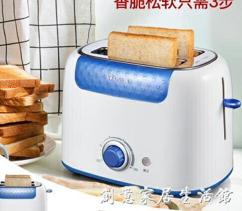 多士爐吐司機烤面包機家用全自動2片土司加熱早餐機面包片機 全館免運