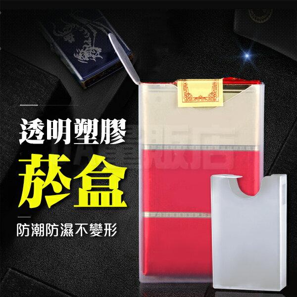 透明 軟殼 菸盒 【超薄 防潮 防壓】 透明塑料 菸盒套 煙盒 軟盒 透明收納盒(V50-2248)