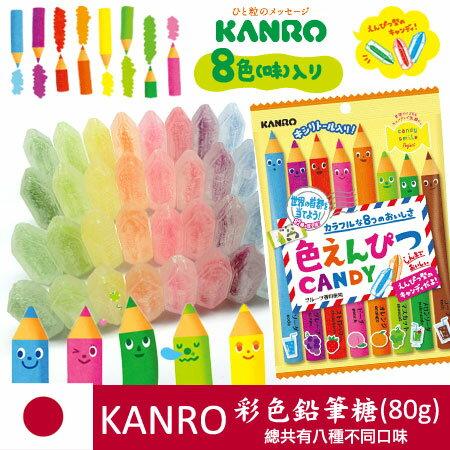 日本KANRO甘樂彩色鉛筆糖80g鉛筆造型糖果鉛筆糖糖果水果糖【N100735】