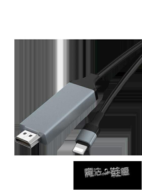 蘋果轉HDMI投屏同屏線iphone手機lightning接口連接高清大屏電視 四季小屋