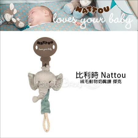 ✿蟲寶寶✿【比利時Nattou】歐洲30年領導品牌 絨毛動物奶嘴鍊 - 傑克