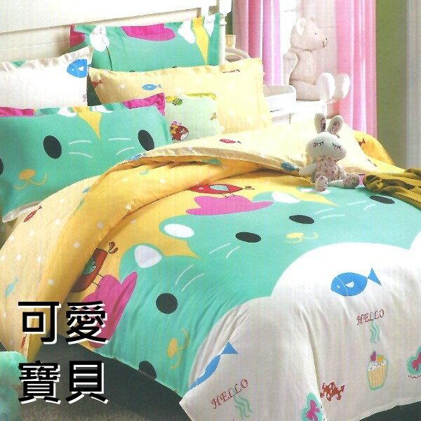 純棉單人床包涼被三件組~100^%活性印染精梳棉~可愛寶貝~透氣柔軟親膚 夏被 四季被 空