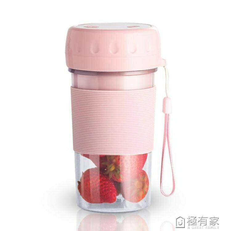 網紅同款便攜式榨汁杯家用水果小型多功能榨汁機電動學生炸果汁機