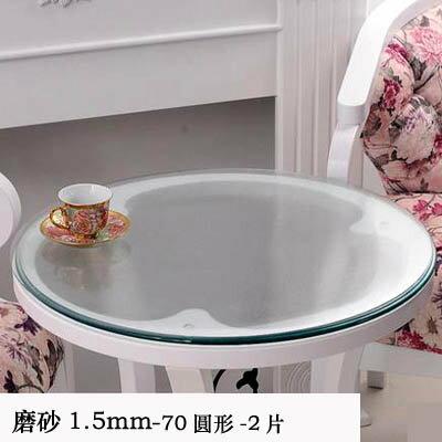 【1.5mm軟玻璃圓桌桌墊-70圓形-2片款-1款組】PVC桌布防水燙油免洗膠墊(可定制)-7101001