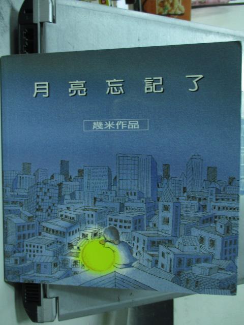 【書寶二手書T1/繪本_OTE】月亮忘記了_原價400_幾米