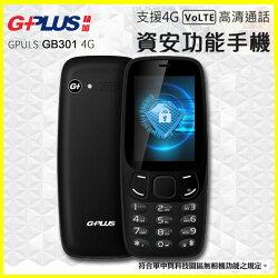 贈5200mAh行動電源 軍人機 積加 G-Plus GB301 資安機/無相機/無記憶卡/無USB數據傳輸/老人機