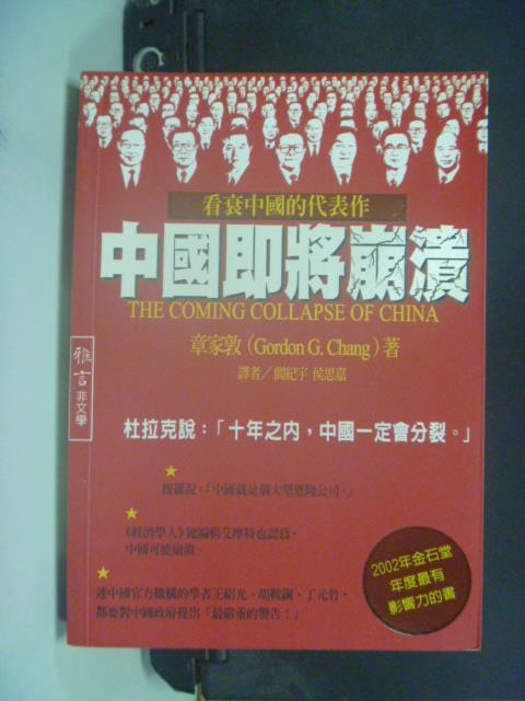 【書寶二手書T1/政治_KFO】中國即將崩潰_原價380_章家敦