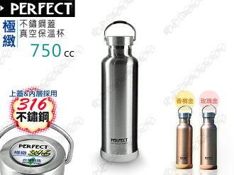 快樂屋♪PERFECT 316#不鏽鋼極緻真空保溫杯《750cc》