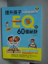 【書寶二手書T3/少年童書_ZFG】提升孩子EQ的60個祕訣_彭愛華