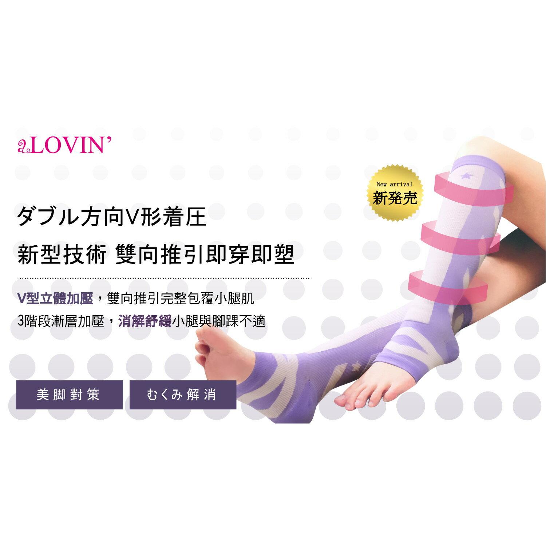 【婭薇恩】穴點指壓美腿襪3入組★時尚塑身aLOVIN(雙_F) 2
