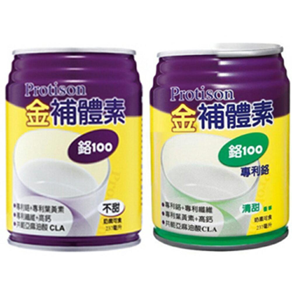 金補體素 鉻100 營養奶水 清甜/不甜 24罐/箱 加贈4瓶★愛康介護★
