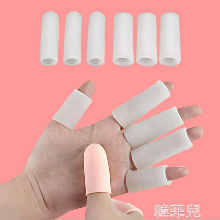 【百淘百樂】護指套 硅膠防干裂保濕手指保護套指甲寫字受傷疼痛防護 熱銷~