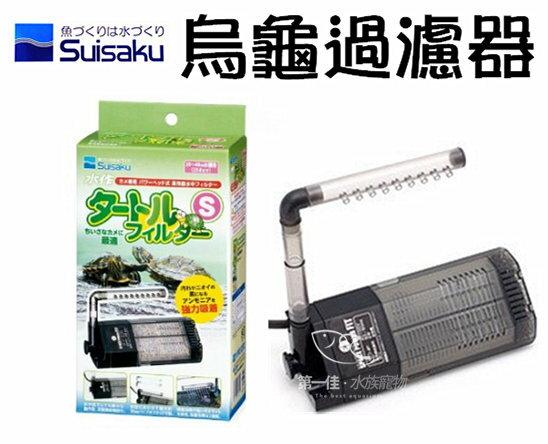 [第一佳水族寵物]日本水作SUISAKU[S型]烏龜兩棲內置過濾器(沉水馬達過濾)免運