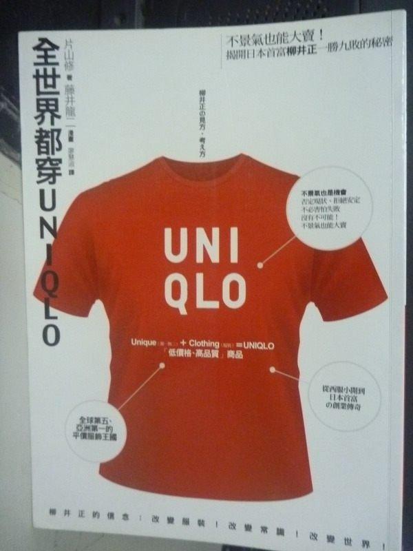 【書寶二手書T5/行銷_WEL】全世界都穿UNIQLO:不景氣也能大賣!_片山修