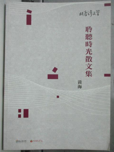 【書寶二手書T3/短篇_HMU】聆聽時光散文集-北臺灣文學129_黃海