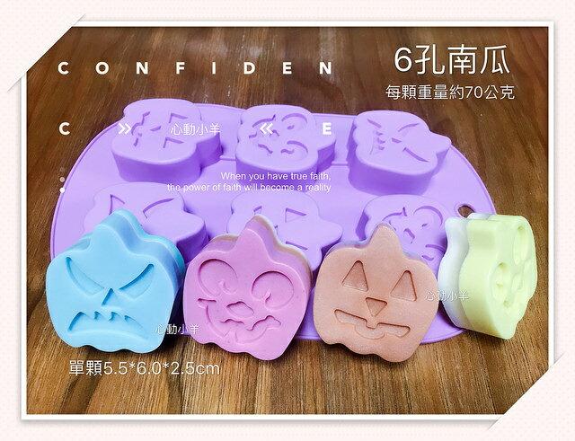 心動小羊^^萬聖節6孔表情南瓜、鬼屋、驚嚇屋6連模矽膠皂模 皂模具6孔6連蛋糕、麵包、慕思