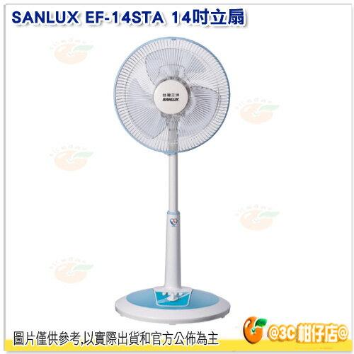 <br/><br/>  SANLUX EF-14STA 14吋立扇 台灣三洋 公司貨 隱藏式電源線收藏裝置 分段式高度調整<br/><br/>