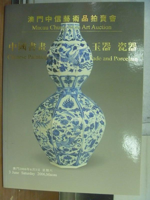 ~書寶 書T4/收藏_PDX~澳門中信藝術品拍賣會_2006 6 3_中國書畫玉器瓷器 ~